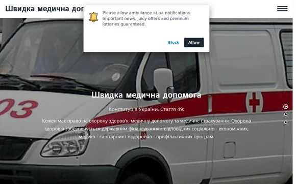 Ambulance.at.ua