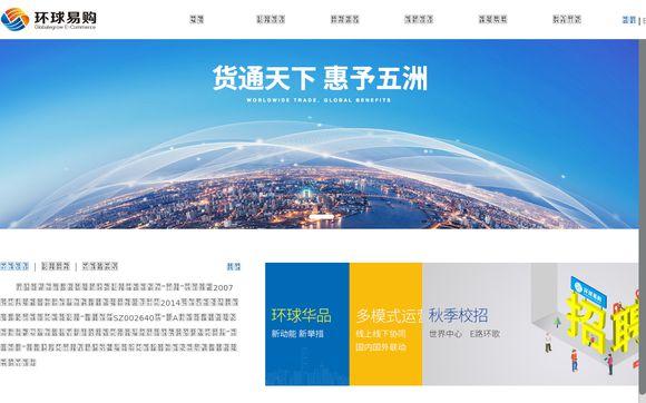 Globalegrow E-Commerce