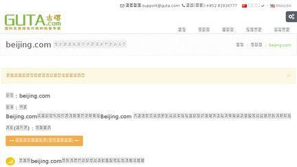 Pay.beijing.com