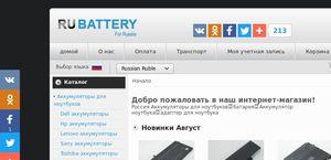 RUBattery.ru